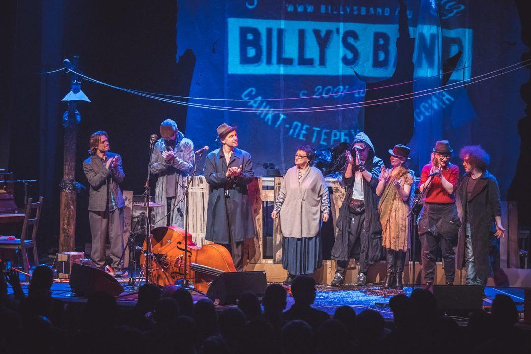 Музыкальные спектакли Billy's Band - Это Питер, детка!