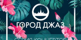 I зимний Тропический фестиваль «Город Джаз» 2018