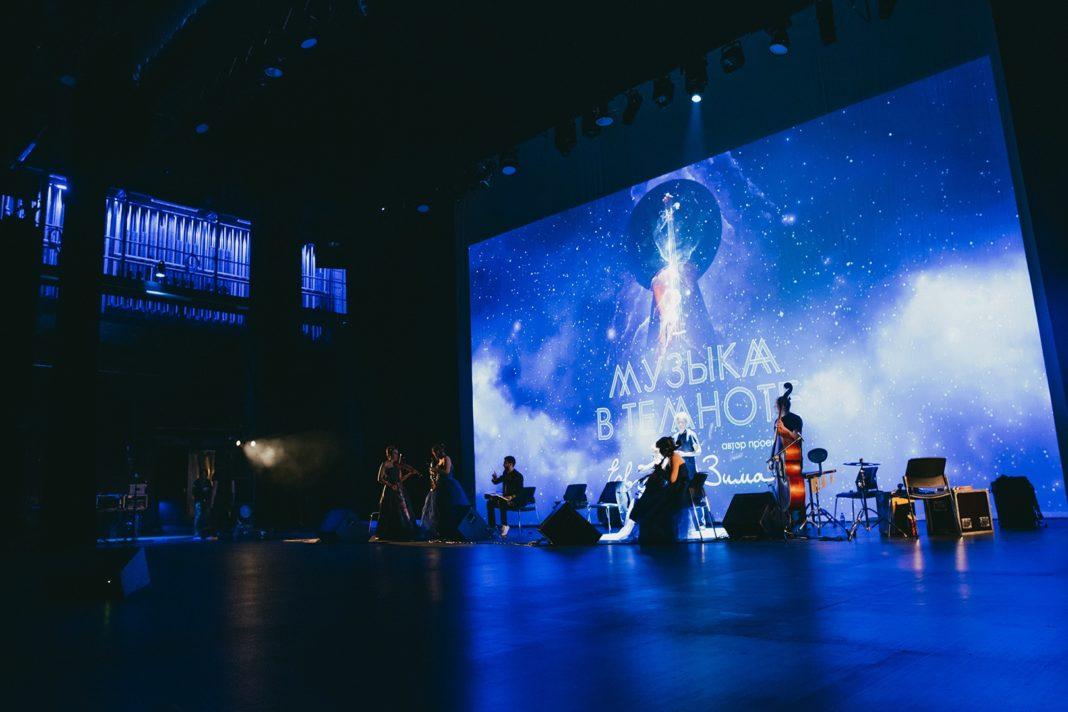 Евгения Зима и «Виртуозы Петербурга» представляют «Музыку в темноте»
