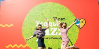 Участники Усадьба Jazz 2019 в Петербурге, программа, даты