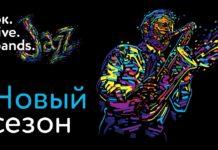 В Одноклассниках в прямом эфире пройдет конкурс джазовых исполнителей OK Live bands