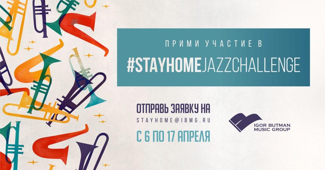 Приём заявок на участие в #STAYHOMEJAZZCHALLENGE - стань лучшим в джазе