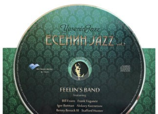Feelin's - альбом YeaseninJazz / ЕсенинJazz. Vol.2