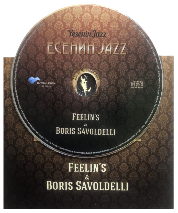 Feelin's и Boris Savoldelli - альбом YeaseninJazz / ЕсенинJazz. Vol.1