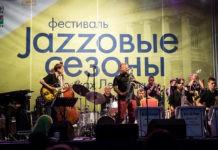 Jazzовые сезоны в Горках Ленинских