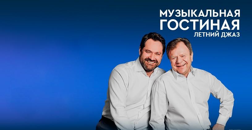 Игорь Бутман и Ильдар Абдразаков