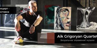 «Визуальное отражение музыки» - концерт-выставка джазового трубача Айка Григоряна