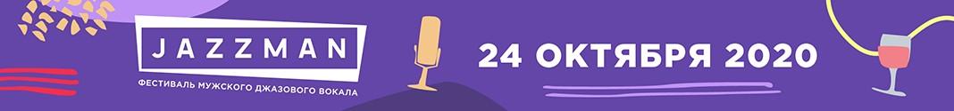 jazzman2020-palma