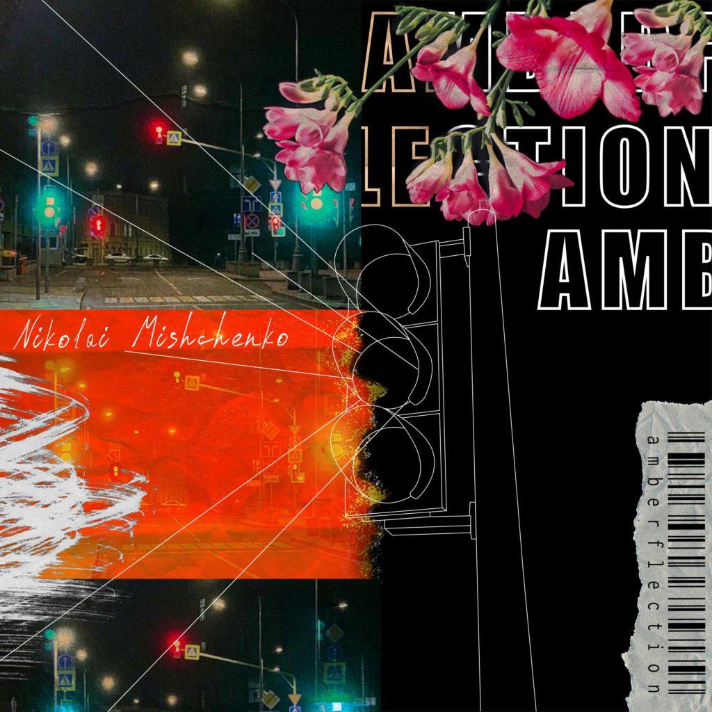 Альбом Николая Мищенко Amberflection (2020)