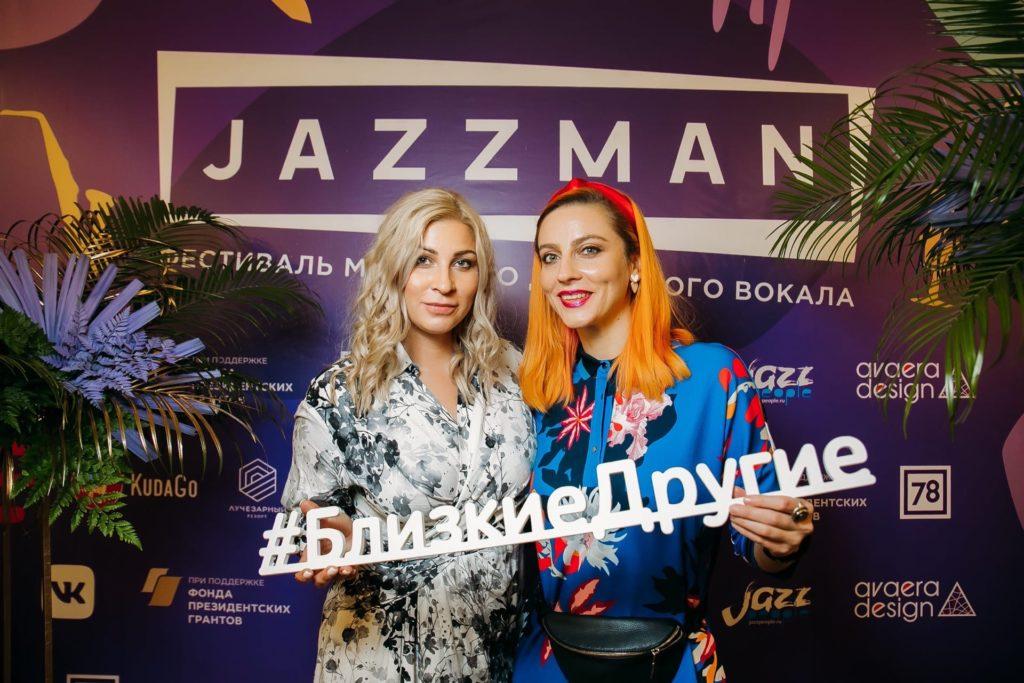 JAZZMAN fest 2020 в Санкт-Петербурге