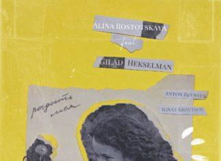 Cингл «Радость моя» – новая работа Алины Ростоцкой