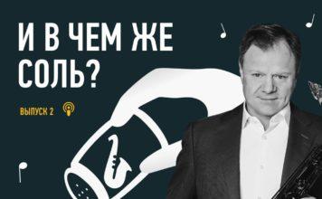 Гостем второго выпуска «И в чем же Соль?» стал саксофонист Игорь Бутман