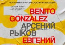 Фортепианный фестиваль джазового лейбла Rainy Days