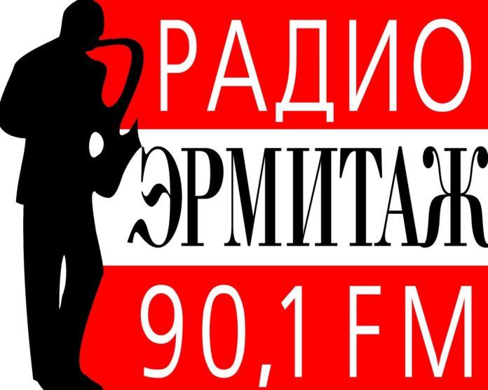 Спасение Радио Эрмитаж – станция может перестать вещать. Начат сбор средств в поддержку