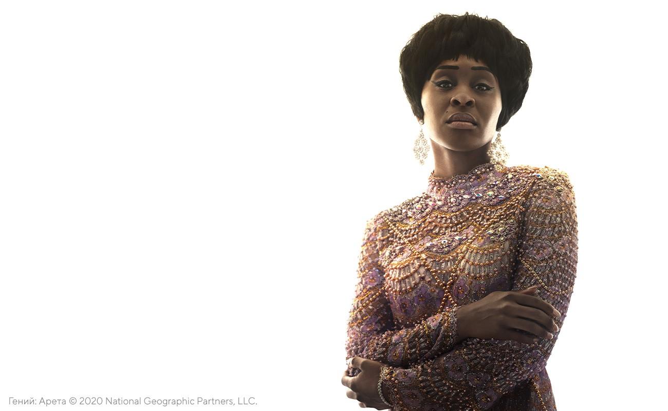 Сериал «Гений: Арета» на National Geographic