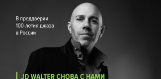 В Петербурге пройдут мастер-классы JD Walter к 100-летия джаза в России