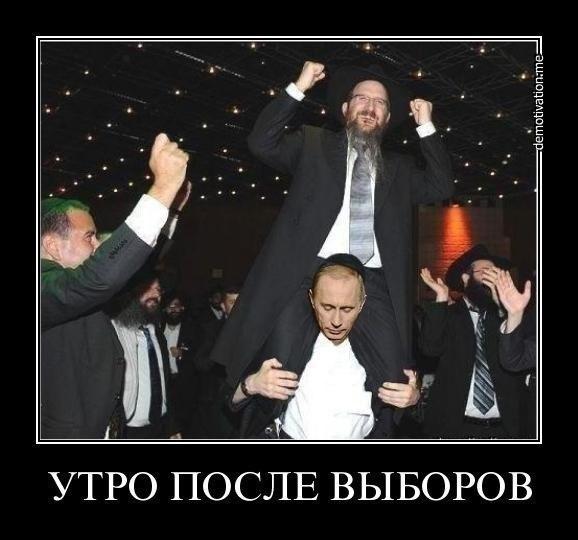 Путин и Берл Лазар