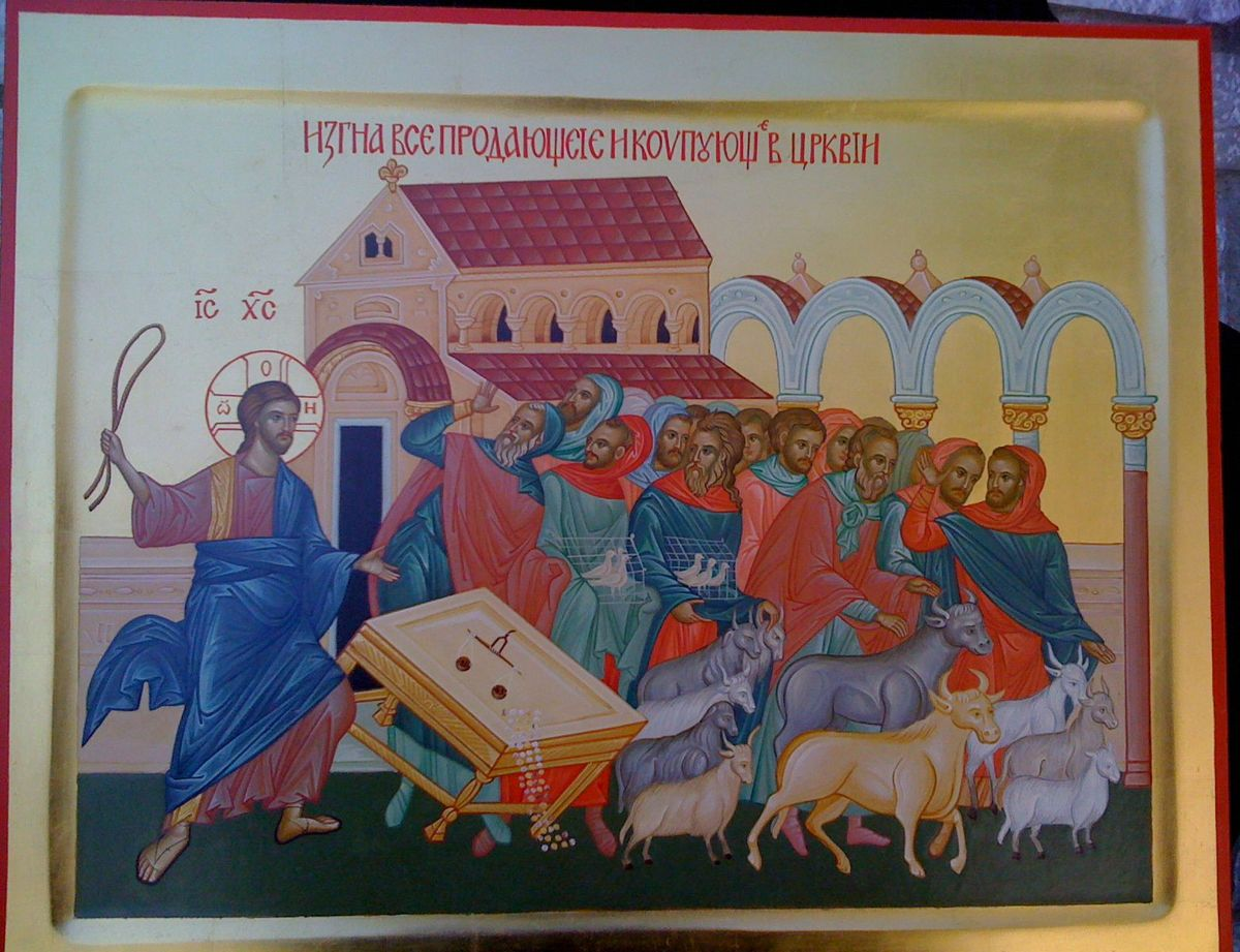 Христосизгоняет торговцев из Храма