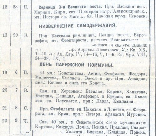 sovetsko-pravoslavny-kalendar-003