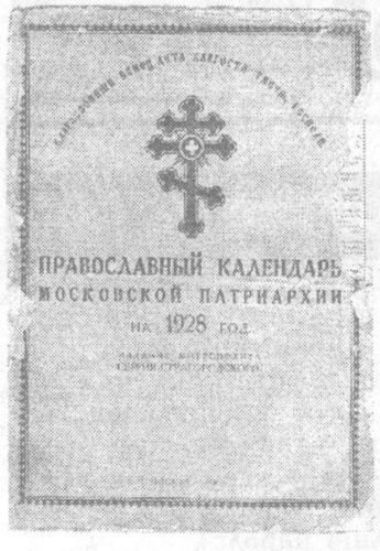 sovetsko-pravoslavny-kalendar-001