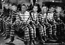 Путин тюрьма
