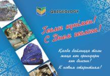 Pozdravlenie_s_Dnem_geologa