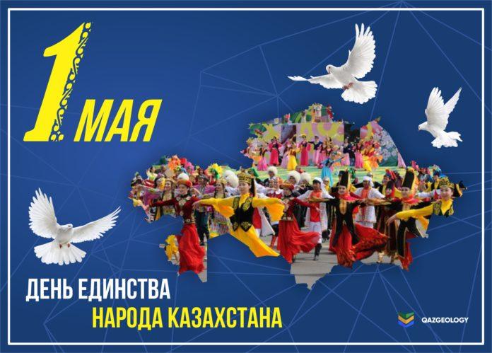 Den_edinstva_naroda_Kazachstana