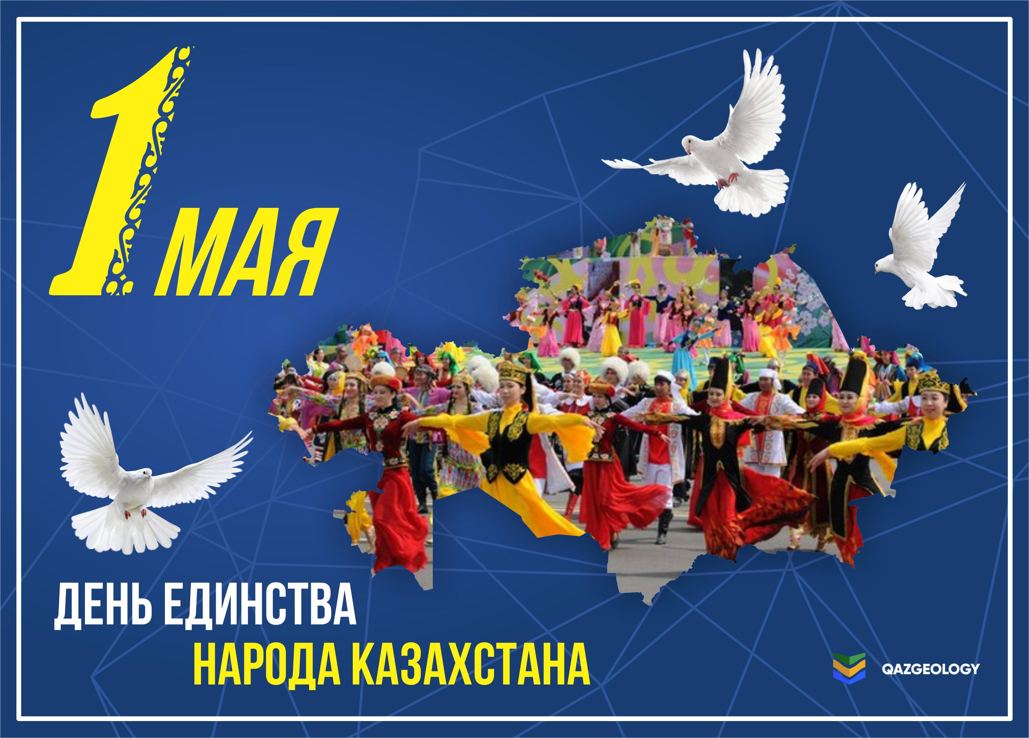 Картинки на день единства народов казахстана, лет картинки