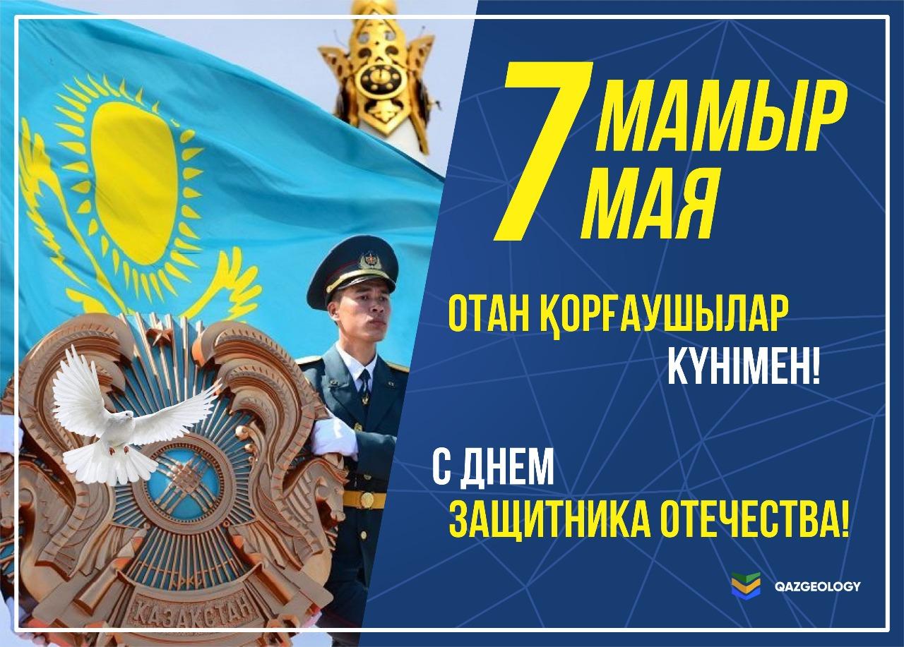 День защитника отечества казахстане открытки, тему день