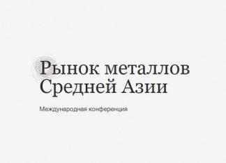 rynok_metallov_srednei_asii