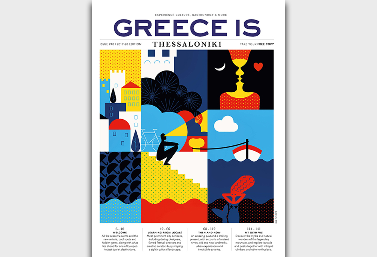Greece Is Publication