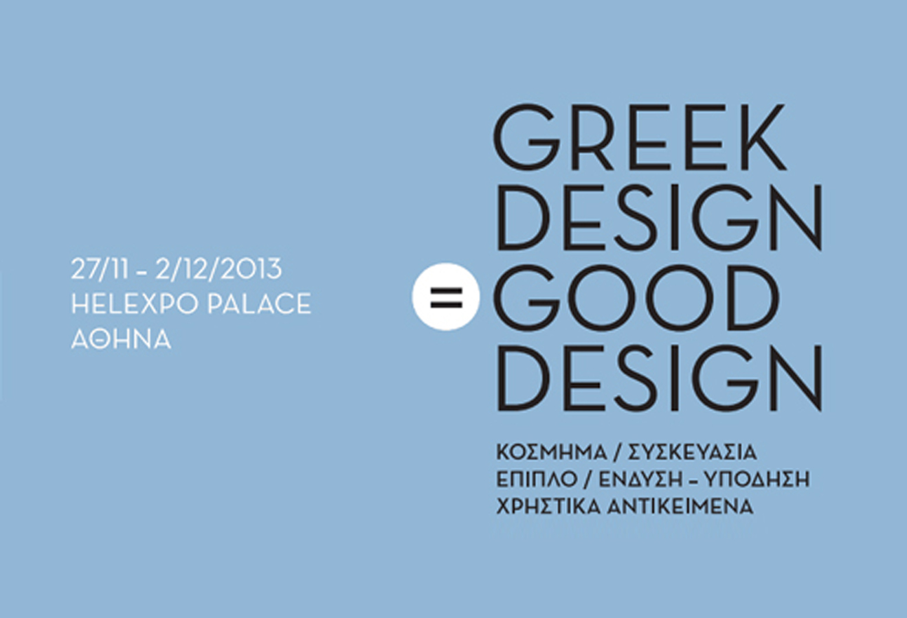 Greek Design= Good Design