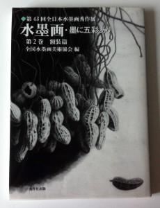 500 избранных работ Всеяпонского общества искусства суйбокуга. 2014 год.