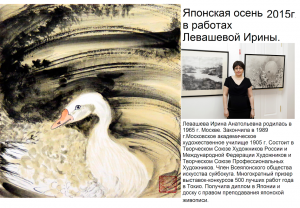 Афиша выставки Ирины Левашевой