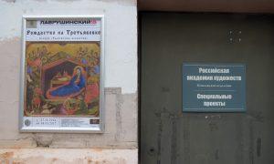 Российская Академия художеств в Лаврушенском пер., 15
