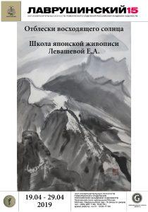 """Выставка """"Отблески восходящего солнца"""", Школа японской живописи Левашевой И.А."""