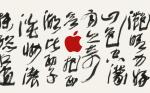Flokken af iPhone 11-købere glimrede med deres fravær i Kina