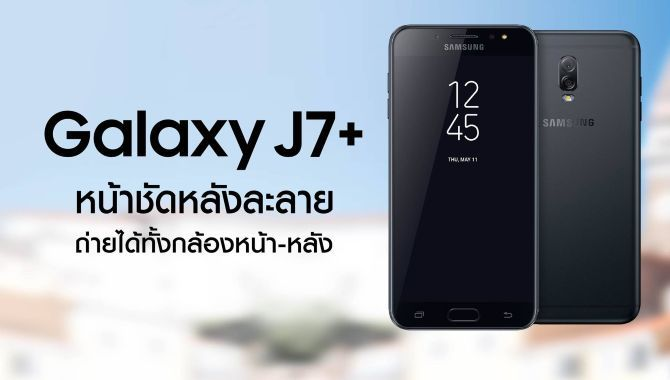 Billig Samsung Galaxy J7+ med dualkamera lige om hjørnet