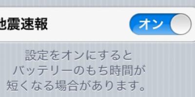 iPhone advarer om jordskælv