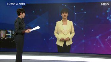 Nyhedskanal i Sydkorea præsenterer AI-baseret nyhedsoplæser