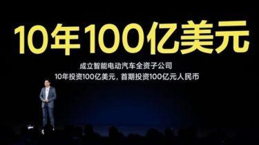 Xiaomi grundlægger firma for elbiler – vil gentænke bilindustrien
