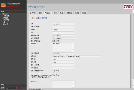 Screenshot der an die Anforderungen von TRW Aftermarket Asia Pacific angepassten, chinesischen Version von TecWarranty