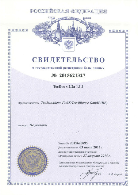 The registration certificate of the Russian patent office Rospatent