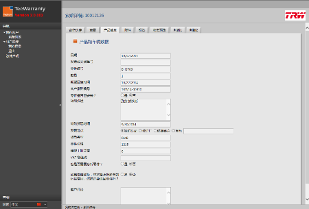 Screenshot of the Chinese version of TecWarranty that was adapted to meet the requirements of TRW Aftermarket Asia Pacific