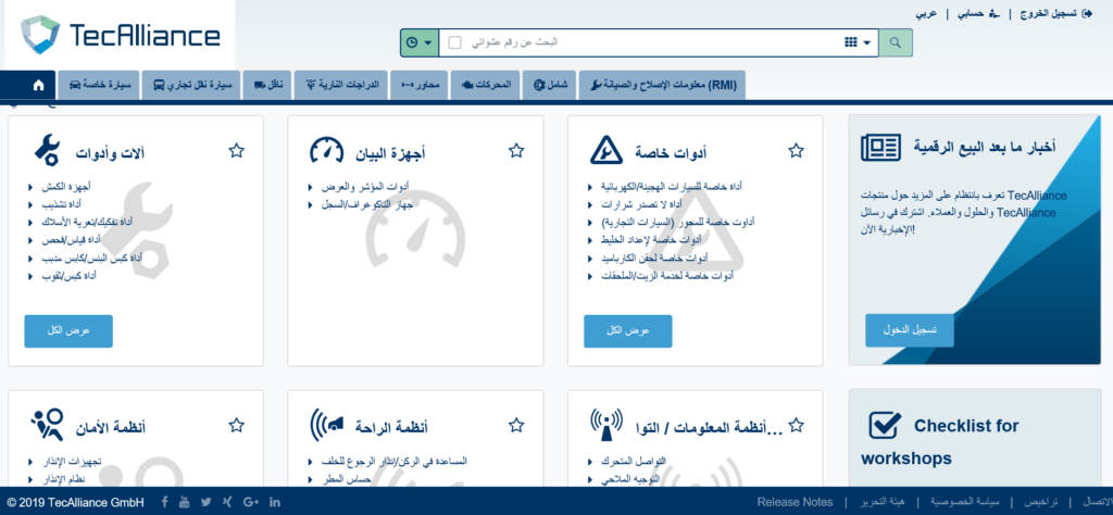 The TecDoc Catalogue 3.0 in Arabic.