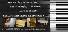 Настройка, реставрация фортепиано