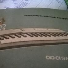 Фаэми  1976 слоновая кость