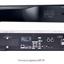 AST-50 Профессиональная караоке-система