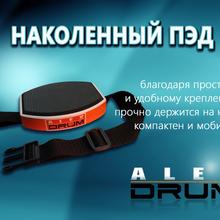 AlexDrum Наколенный
