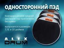 "AlexDrum Praktik 7"""
